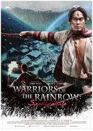 Seediq Bale - Movie Poster (xs thumbnail)