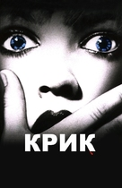Scream - Russian poster (xs thumbnail)