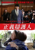 Byeon-ho-in - Taiwanese Movie Poster (xs thumbnail)