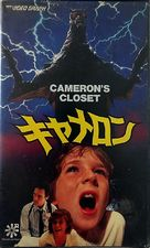 Cameron's Closet - Japanese Movie Cover (xs thumbnail)