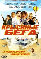 Rat Race - Russian DVD movie cover (xs thumbnail)