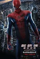 The Amazing Spider-Man - Hong Kong Movie Poster (xs thumbnail)