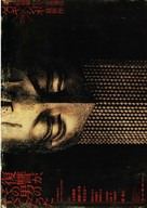 Ban'yuuki - Japanese Movie Poster (xs thumbnail)