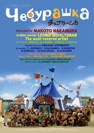 Cheburashka - Russian Movie Poster (xs thumbnail)