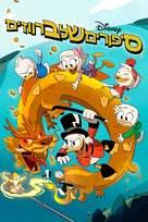 """Ducktales"" - Israeli Movie Cover (xs thumbnail)"