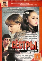 Syostry - Russian Movie Cover (xs thumbnail)