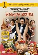 La grande bouffe - Russian DVD cover (xs thumbnail)