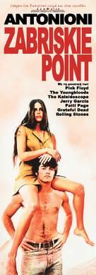 Zabriskie Point - Greek Movie Poster (xs thumbnail)