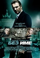 Unknown - Bulgarian Movie Poster (xs thumbnail)
