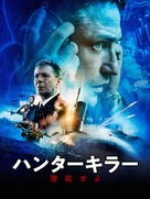 Hunter Killer - Japanese Movie Cover (xs thumbnail)