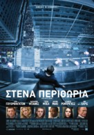 Man on a Ledge - Greek Movie Poster (xs thumbnail)