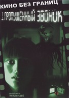 One Missed Call - Russian DVD movie cover (xs thumbnail)