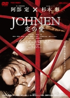 Johnen - Japanese Movie Cover (xs thumbnail)