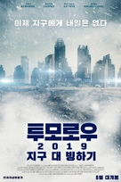 Shangri-La: Near Extinction - South Korean Movie Poster (xs thumbnail)