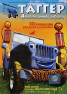 Tugger: The Jeep 4x4 Who Wanted to Fly - Russian Movie Cover (xs thumbnail)