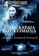 Winter's Bone - Greek Movie Poster (xs thumbnail)