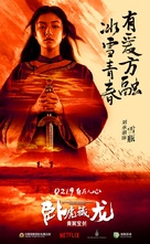 Crouching Tiger, HIdden Dragon: Sword of Destiny - Chinese Movie Poster (xs thumbnail)