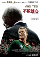 Invictus - Hong Kong Movie Poster (xs thumbnail)