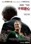 Invictus - Hong Kong Movie Poster (xs thumbnail)