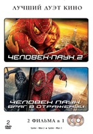 Spider-Man 2 - Russian DVD cover (xs thumbnail)