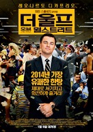 The Wolf of Wall Street - South Korean Movie Poster (xs thumbnail)