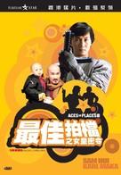 Zuijia paidang zhi nuhuang miling - Chinese DVD cover (xs thumbnail)