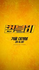 Bumblebee - South Korean Movie Poster (xs thumbnail)