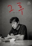 Geu-hu - South Korean Movie Poster (xs thumbnail)