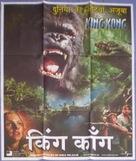 King Kong - Thai Movie Poster (xs thumbnail)