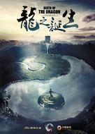 Birth of the Dragon - Movie Poster (xs thumbnail)