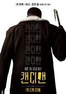 Candyman - South Korean Movie Poster (xs thumbnail)