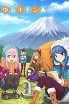 """Yuru Camp"" - Japanese Movie Cover (xs thumbnail)"