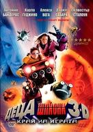 Spy Kids 3 - Bulgarian Movie Cover (xs thumbnail)