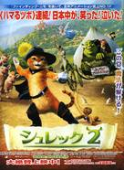 Shrek 2 - Japanese Movie Poster (xs thumbnail)