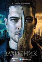 """The Protector"" - Ukrainian Movie Poster (xs thumbnail)"