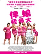 Bridesmaids - Taiwanese Movie Poster (xs thumbnail)
