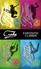 Fame - Russian Movie Poster (xs thumbnail)