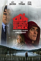 The House That Jack Built - Russian Movie Poster (xs thumbnail)
