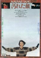 Mauvais sang - Japanese Movie Poster (xs thumbnail)