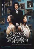 Suwîto rein: Shinigami no seido - Japanese Movie Poster (xs thumbnail)