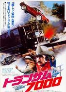 Smokey and the Bandit - Japanese Movie Poster (xs thumbnail)