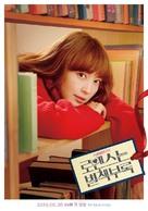 """Romaenseuneun Byulchaekboorok"" - South Korean Movie Poster (xs thumbnail)"