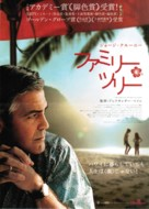 The Descendants - Japanese Movie Poster (xs thumbnail)
