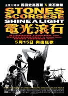 Shine a Light - Hong Kong Movie Poster (xs thumbnail)