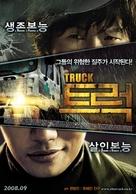 The Truck - South Korean Movie Poster (xs thumbnail)