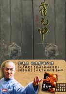 Huo Yuan Jia - Chinese Movie Cover (xs thumbnail)