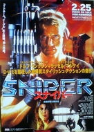 Silent Trigger - Japanese Movie Poster (xs thumbnail)