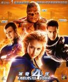 Fantastic Four - Hong Kong Movie Cover (xs thumbnail)