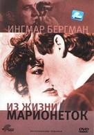 Aus dem Leben der Marionetten - Russian DVD cover (xs thumbnail)