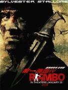 Rambo - Hong Kong Movie Poster (xs thumbnail)
